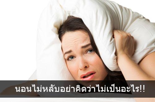 นอนไม่หลับ อย่าคิดว่าไม่เป็นอะไร