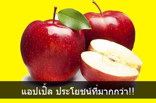 แอปเปิ้ล ประโยชน์ที่มากกว่า