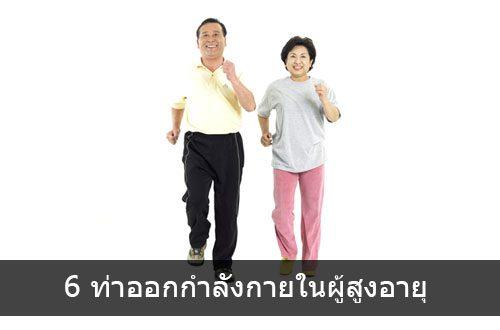 ผู้สูงอายุ กับ 6 ท่าออกกำลังกาย